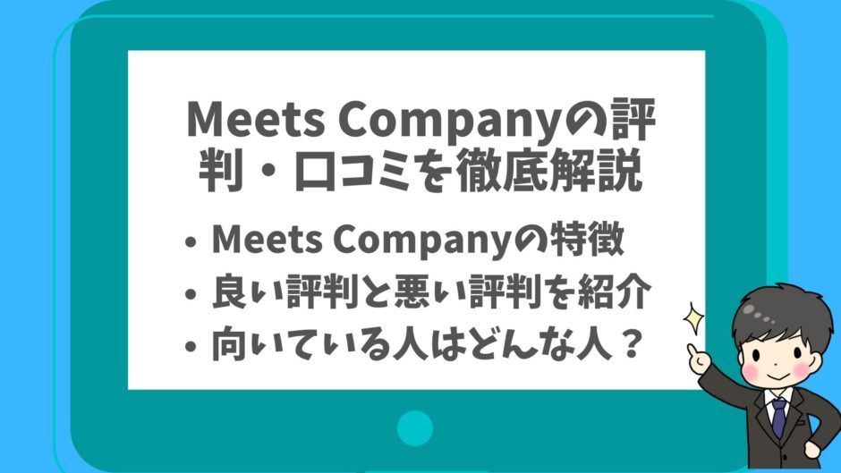 MeetsCompanyの評判