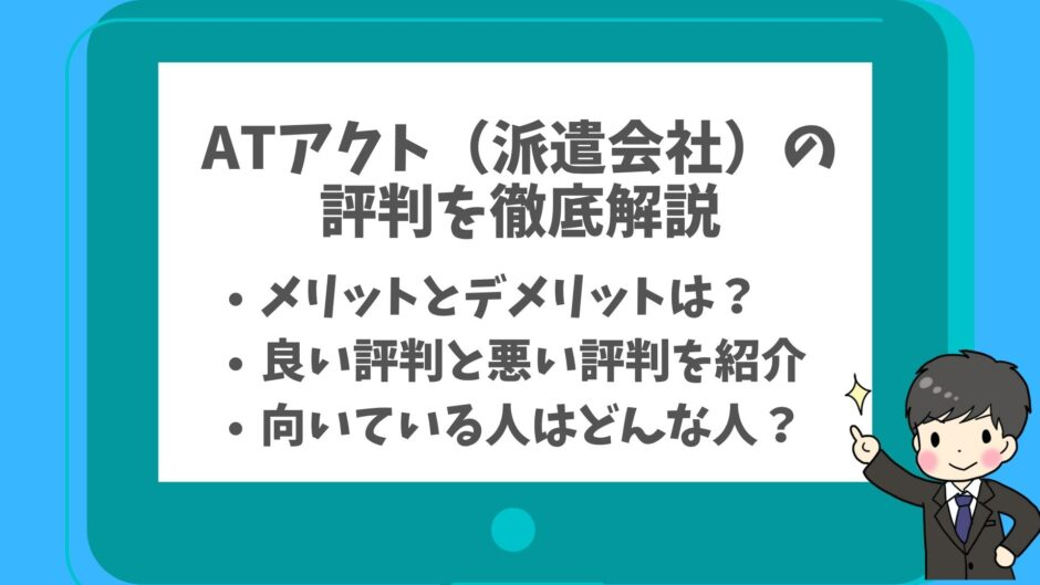 ATアクト評判